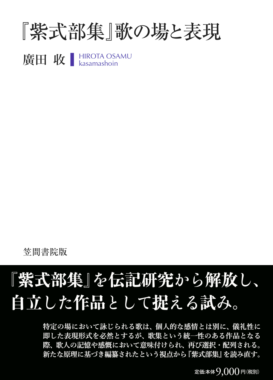 『紫式部集』歌の場と表現