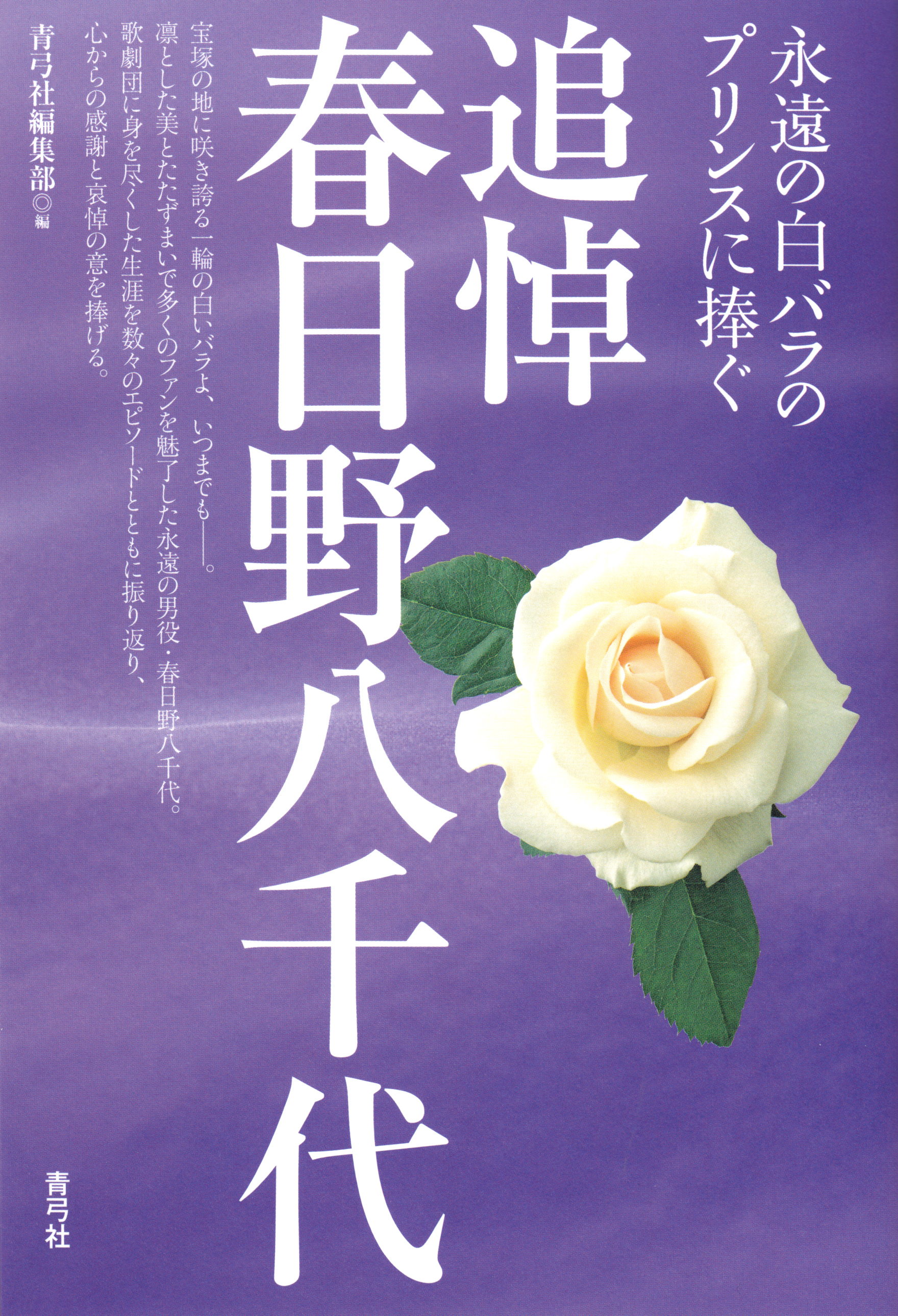 宝塚イズム 22