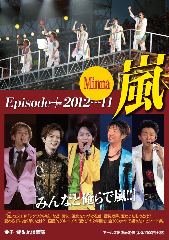 嵐エピソード+2012-11