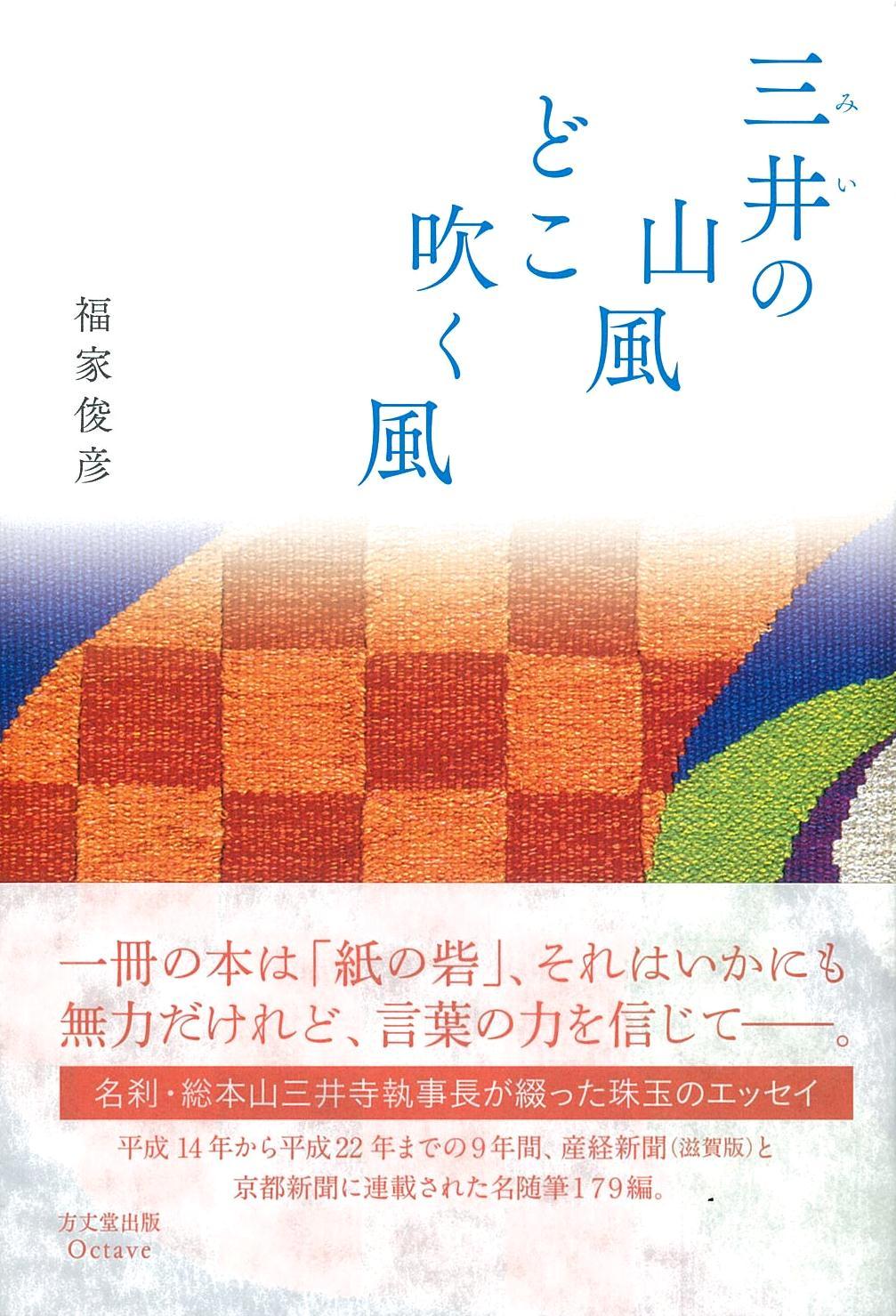 社寺と国有林:京都東山・嵐山の変遷と新たな連携