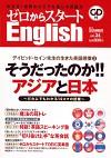 ゼロからスタートEnglish 第34号(2013年夏号)