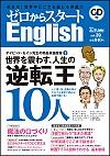 ゼロからスタートEnglish 第39号(2014年秋号)