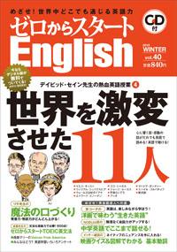 ゼロからスタートEnglish 第40号(2015年冬号)