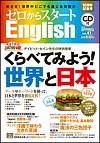 ゼロからスタートEnglish 第41号(2015年春号)