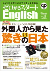 ゼロからスタートEnglish 第42号(2015年夏号)