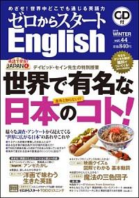 ゼロからスタートEnglish 第44号(2016年冬号)