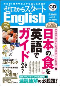 ゼロからスタートEnglish 第46号(2016年夏号)