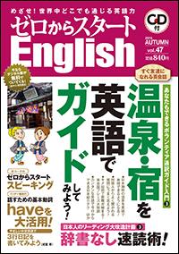 ゼロからスタートEnglish 第47号(2016年秋号)