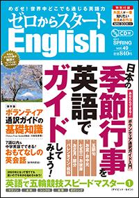 ゼロからスタートEnglish 第49号(2017年春号)