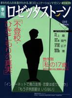 不登校・ひきこもりの真実季刊ロゼッタストーン第3号