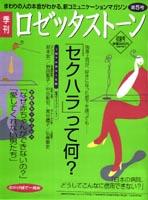 「セクハラ」って何?季刊ロゼッタストーン第5号