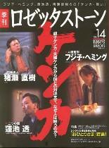 ケンカ季刊ロゼッタストーン第14号