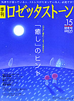 癒しのヒント季刊ロゼッタストーン第15号