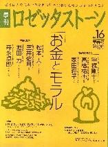 お金とモラル季刊ロゼッタストーン第16号