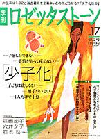 少子化 季刊ロゼッタストーン第17号