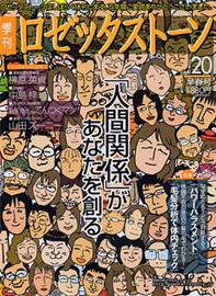 「人間関係」があなたを創る季刊ロゼッタストーン第20号