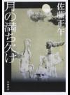 月の満ち欠け(岩波書店)