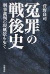 冤罪の戦後史 : 刑事裁判の現風景を歩く(岩波書店)
