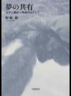 夢の共有 文学と翻訳と映画のはざまで(岩波書店)