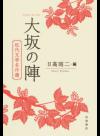 大坂の陣 近代文学名作選(岩波書店)