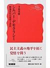 シルバー・デモクラシー 戦後世代の覚悟と責任 (岩波新書 新赤版)(岩波書店)