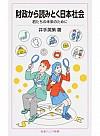 財政から読みとく日本社会 君たちの未来のために (岩波ジュニア新書) (岩波書店)