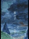 星の子(朝日新聞出版)