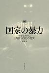 ルポ沖縄国家の暴力 現場記者が見た「高江165日」の真実(朝日新聞出版)