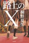 路上のX(朝日新聞出版)