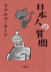 日本人の質問(朝日新聞出版)
