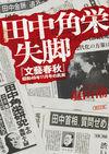 田中角栄失脚 『文藝春秋』昭和49年11月号の真実(朝日新聞出版)