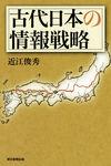 古代日本の情報戦略(朝日新聞出版)