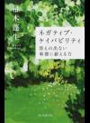 ネガティブ・ケイパビリティ答えの出ない事態に耐える力 (朝日選書)(朝日新聞出版)