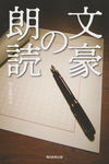 文豪の朗読(朝日新聞出版)