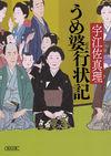 うめ婆行状記(朝日新聞出版)