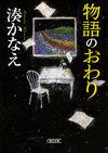 物語のおわり(朝日新聞出版)