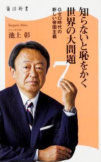 知らないと恥をかく世界の大問題7  Gゼロ時代の新しい帝国主義(KADOKAWA)