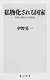 私物化される国家支配と服従の日本政治(KADOKAWA)