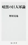 暗黒の巨人軍論(KADOKAWA)