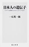 日本人の遺伝子 ヒトゲノム計画からエピジェネティクスまで (KADOKAWA)