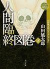 人間臨終図巻下(株式会社 KADOKAWA)