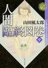 人間臨終図巻中(株式会社 KADOKAWA)