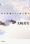 いつかの夏名古屋闇サイト殺人事件(KADOKAWA)