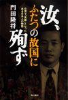 汝、ふたつの故国に殉ず―台湾で「英雄」となったある日本人の物語―(KADOKAWA)