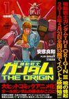 機動戦士ガンダムTHE ORIGIN (1) -始動編- (KADOKAWA)