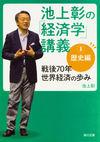 池上彰の「経済学」講義1歴史編戦後70年世界経済の歩み(KADOKAWA)