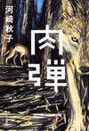 肉弾(KADOKAWA)