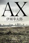 AXアックス(KADOKAWA)