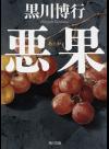 悪果 (角川文庫)(角川書店)
