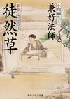 新版徒然草現代語訳付き(株式会社 KADOKAWA)